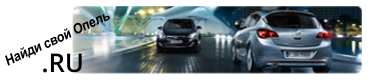 Opel.ru